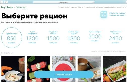 «Вкусвилл» запустил в Москве доставку наборов еды