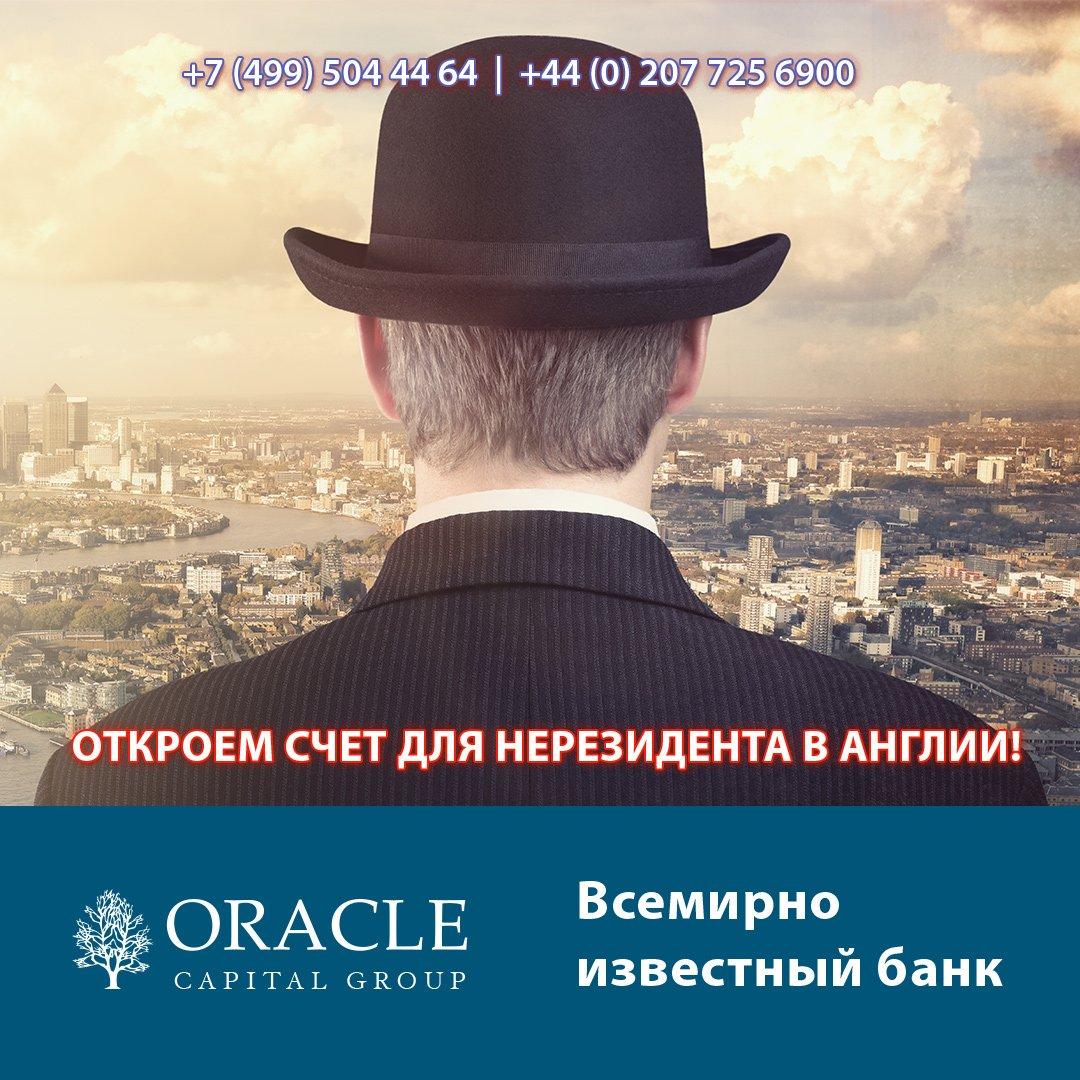 Банковские счета за рубежом Oracle Capital Group