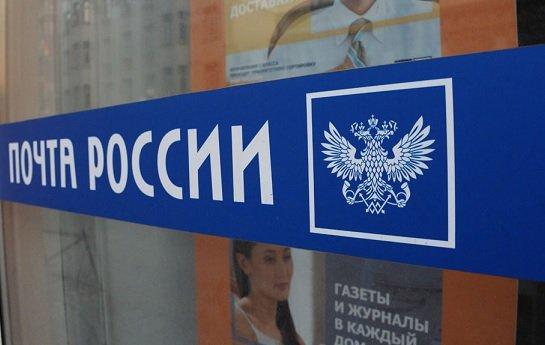 «Почта России» планирует запустить маркетплейс