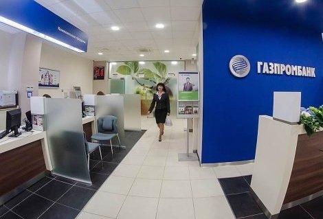 Газпромбанк отчитался о рекордных объемах жилищного кредитования
