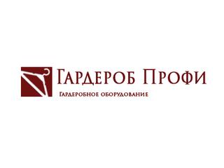 гардеробное оборудование garderobprofi.ru