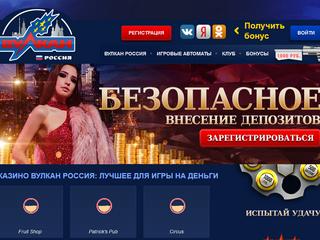 Казино Вулкан Россия – интересный способ заработать денег, не работая