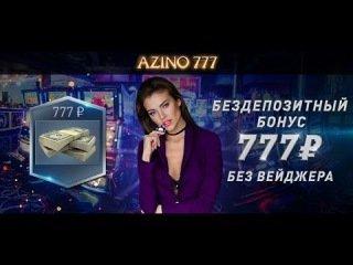 Официальный сайт казино Азимут777