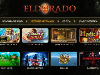 Для всех желающих на eldoradoyda4i.com игровые автоматы – попробуйте азартные игры