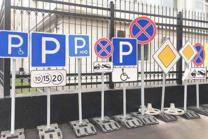 Установка уменьшенных дорожных знаков обошлась столичным властям в 200 000 рублей штрафа