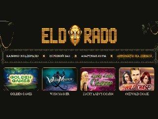 Как правильно и грамотно выбирать в казино Эльдорадо игровые автоматы?