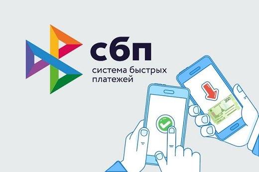 За первый месяц работы СБП россияне осуществили 53 тыс. переводов
