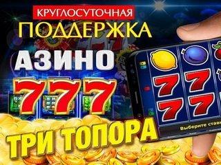 Новые возможности казино Азино Mobile