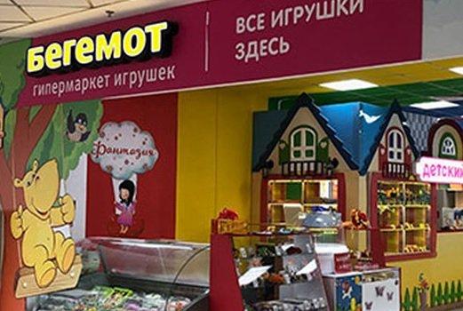 Ритейлер «Бегемот» признан банкротом