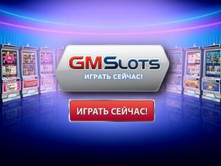 Рабочее зеркало gmslots – доступ к казино в любой момент