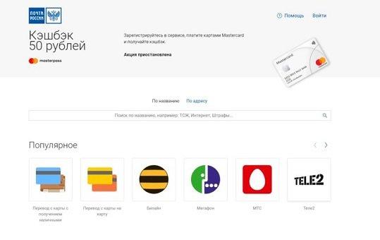 «Почта России» запустила новый финансовый сервис