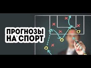 Заработок онлайн - прогнозы на спорт