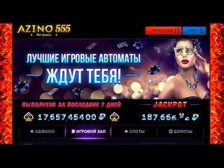 azino 555 с бездепозитным