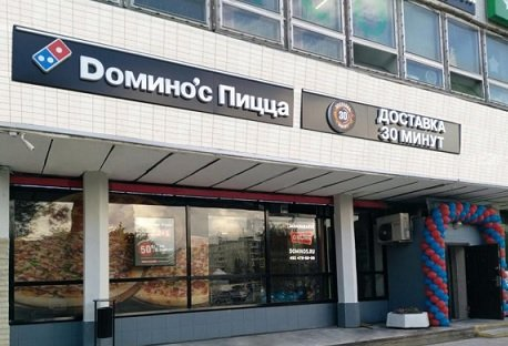 Франчайзи ополчились на Domino's Pizza