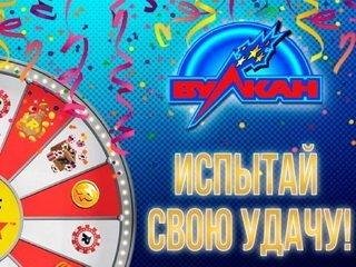 Игровые автоматы Вулкан 24 – выиграть сможет каждый!