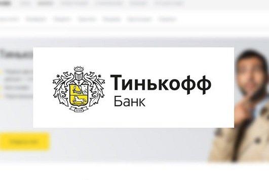 «Тинькофф банк» представил предпринимательский сервис для подбора недвижимости