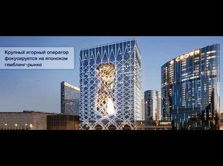 Melco Resorts and Entertainment: Япония наше главное достижение