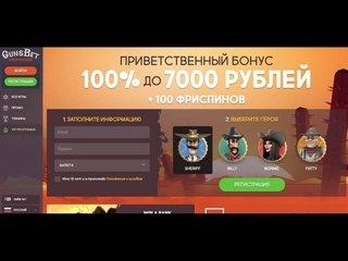официальное казино Гансбет