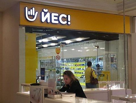 «Связной-Евросеть» открыл в Москве первый магазин «Йес»