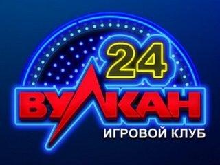 Свободная и бесперебойная игра в казино Вулкан 24
