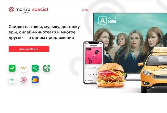 Mail.Ru возобновил продажи наборов скидок