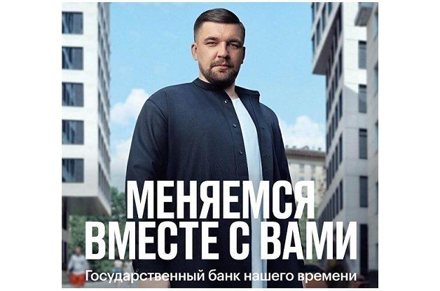«ФК Открытие» будет наказан за использование в рекламе словосочетания «государственный банк»