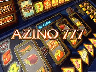 Вход в Азино777: как и зачем?
