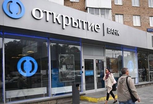 Санация «Открытия» завершена — Центробанк