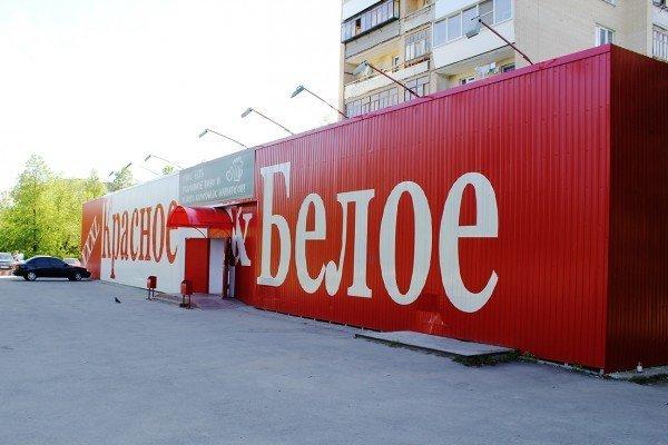 «Красное & Белое» перевели в кипрскую юрисдикцию