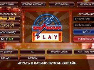 Игровые автоматы в Вулкан казино 777