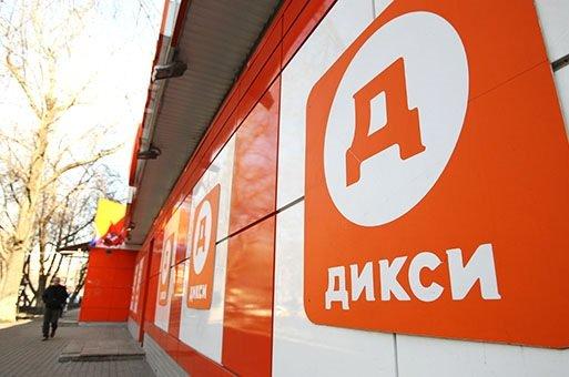 «Дикси» тестирует в Москве новый формат