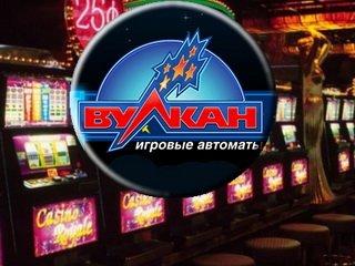 Игры в казино Вулкан на деньги с выводом выигрышей
