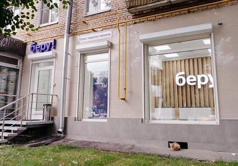 В Москве начал работу пункт выдачи заказов торговой платформы «Беру»