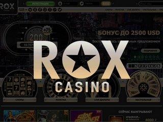 Рокс казино зеркало - обходи блокировки и выигрывай деньги