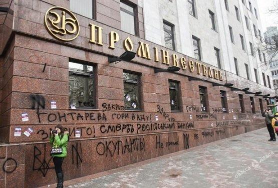 ВЭБ назвал незаконной продажу ценных бумаг украинской «дочки»