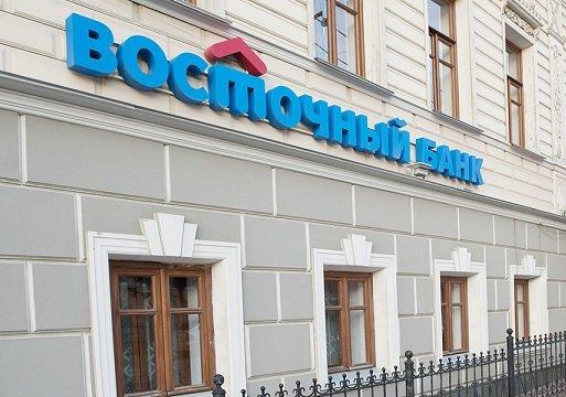 «Восточный» выставит на торги часть кредитного портфеля