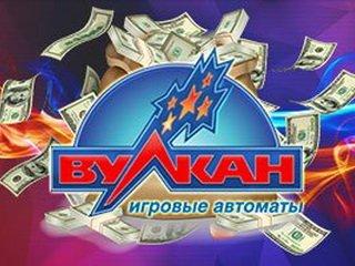 Казино Вулкан Удачи - азарт в каждый дом