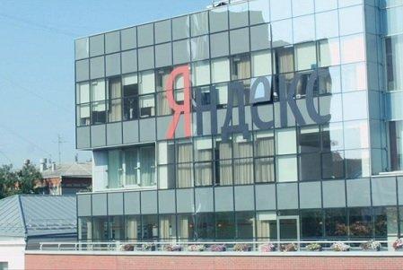 Аналитики прогнозируют переход «Яндекса» под государственный контроль