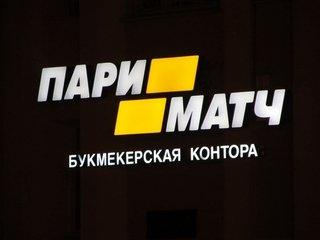 Букмекерская контора Пари-Матч