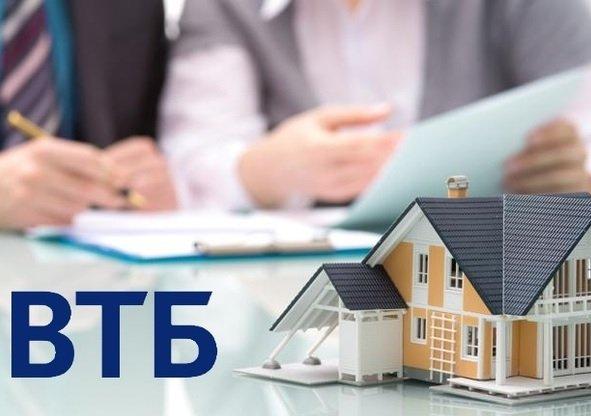 ВТБ снизил стоимость жилищных кредитов