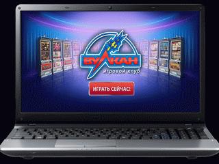 Уникальное казино Вулкан Россия