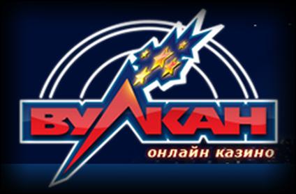 Вулкан Россия играть онлайн