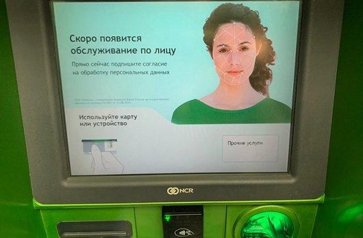 Клиенты Сбербанка получат возможность оплачивать покупки с помощью лица