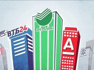 Банки гарантируют