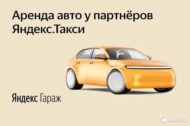 «Яндекс» начнет сдавать в аренду автомобили под такси