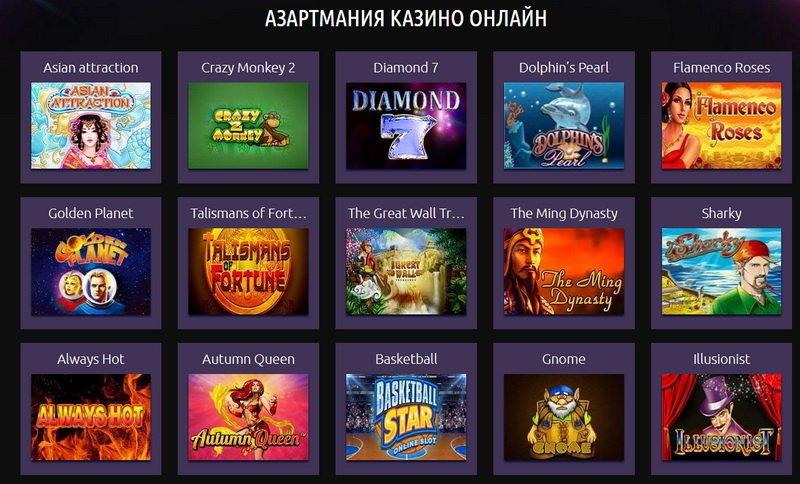 онлайн казино азартмания