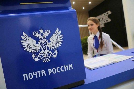 «Почта России» хочет получить 85 млрд руб. на перепрофилирование отделений