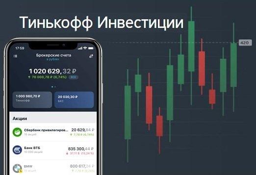 «Тинькофф инвестиции» прекращает работу со счетами БКС