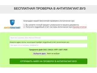 Программа Антиплагиат ВУЗ: характерные особенности и правила использования