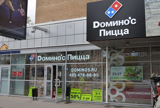 Domino's выкупит большую часть франчайзинговых заведений за пределами Москвы
